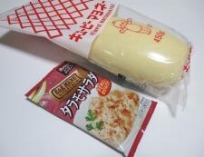 ちくわタラモサラダ 材料②