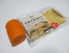 甘塩鮭の炊き込みご飯 材料②