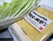 白菜と厚揚げの煮物 材料①