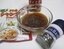 豚ロースの黒胡椒炒め 調理①