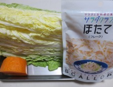 豚バラ白菜 材料①