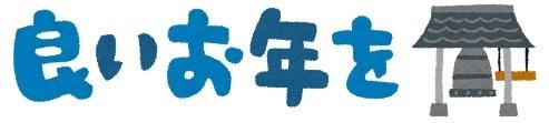 yoiotoshiwo_y.jpg
