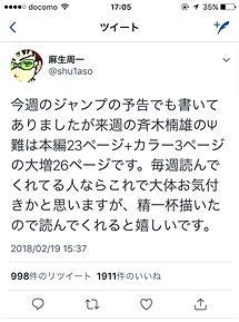 【悲報】ジャンプ連載中の『斉木楠雄のψ難』、来週で終わりそうな模様