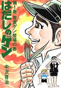 三大「小学校の図書館」で読む漫画「はだしのゲン」「ブラックジャック」あとひとつは?