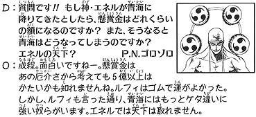 """【ワンピ】謎の勢力「『エネル』は青海では""""懸賞金5億""""の雑魚wwwww」"""