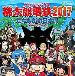 日本3大『コンピュータボードゲーム』 「桃鉄」 「いたスト」 あと1つは?