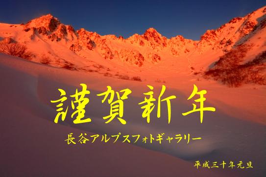 朝日に輝く宝剣岳のコピー