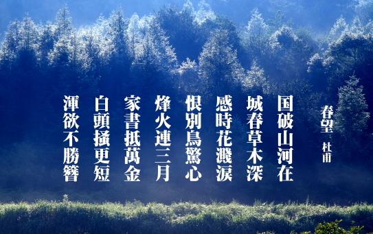 03-杜甫・国破山河在