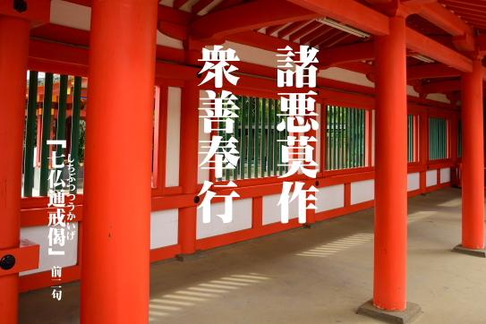 12-一休・七仏通戒偈