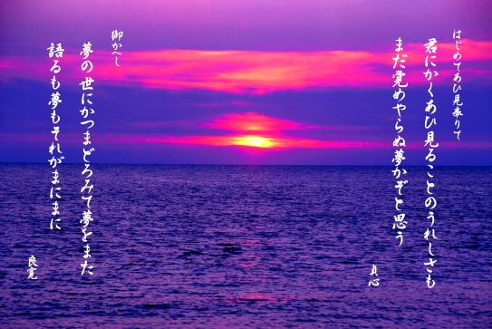 67-良寛・貞心尼とのめぐり合い