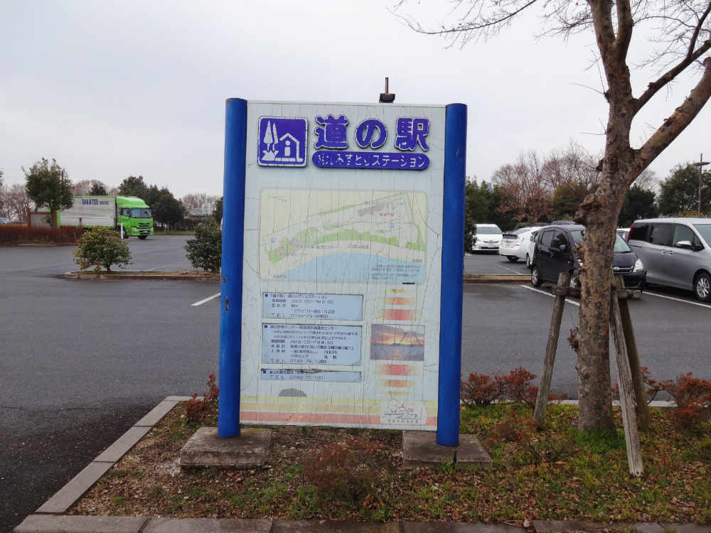 道の駅DSC00702