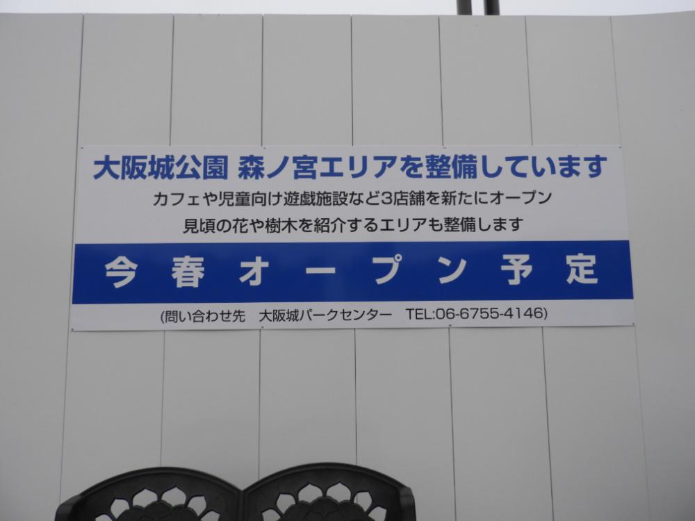 大阪城DSCN7183