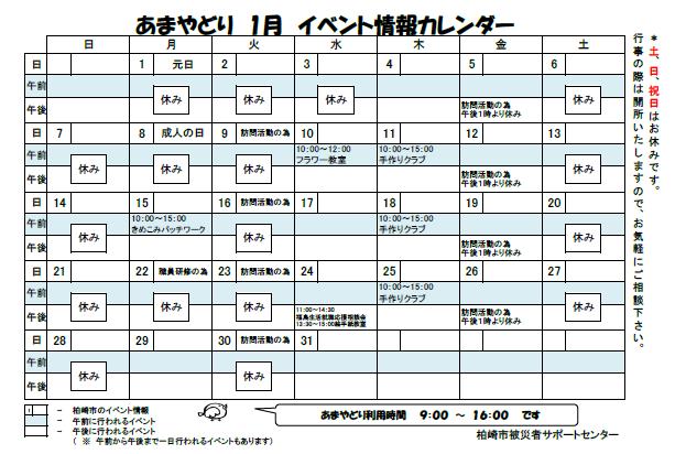 イベントカレンダー3001ブログ用