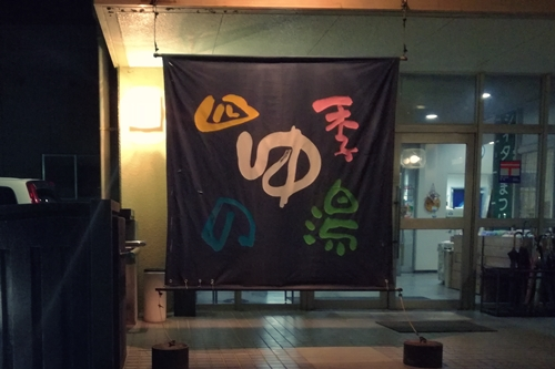 湯ノ浦温泉四季の湯ビア工房