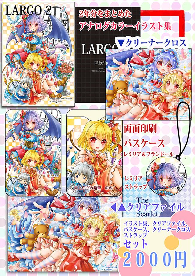 LARGO2.jpg