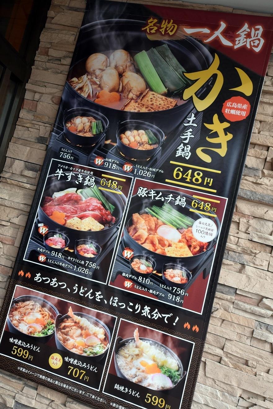 かき土手鍋 (1)
