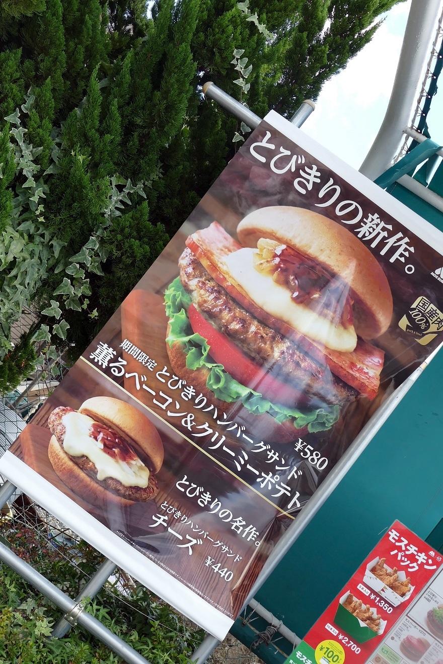 モス・和歌山市 (1)