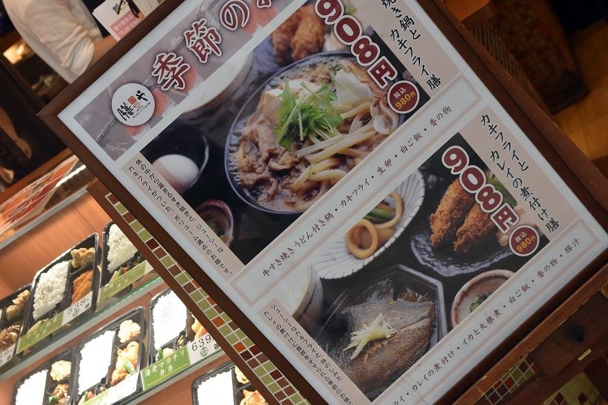膳やホワイティ梅田 (1)