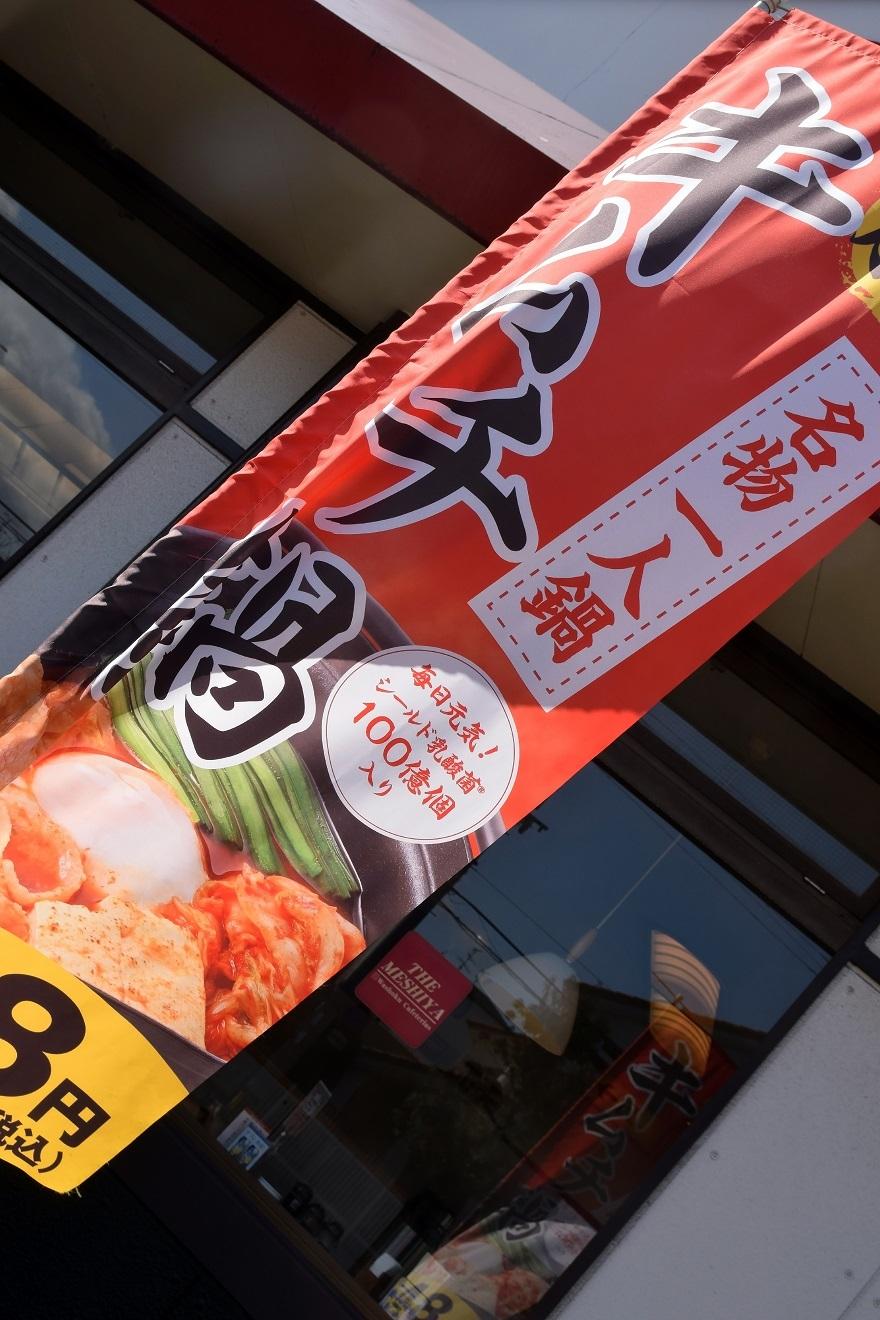 豚肉キムチ鍋 (1)