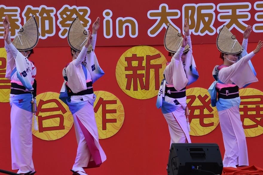 天王寺・阿波踊り (1)