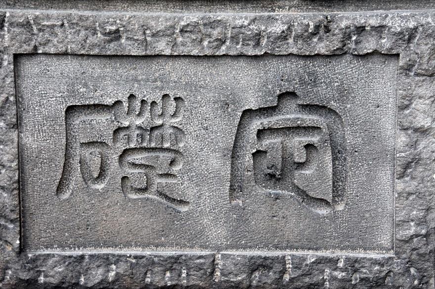 ミライザ大阪城 (4)