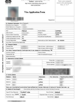 完成した申請書1ページ目