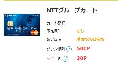 モッピー_NTTグループカード案件