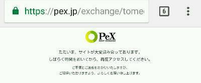 PeX混み合って交換できず