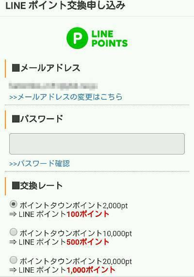 LINEポイントへの交換_メールアドレス入力