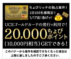 UCSゴールドカード案件の紹介