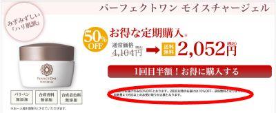 新日本製薬のパーフェクトワンの紹介画像