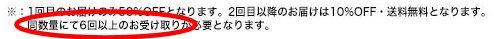 新日本製薬のパーフェクトワンの定期購入条件