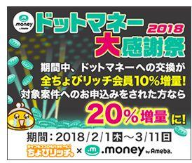 ちょびリッチ_ドットマネー交換20%増量キャンペーン