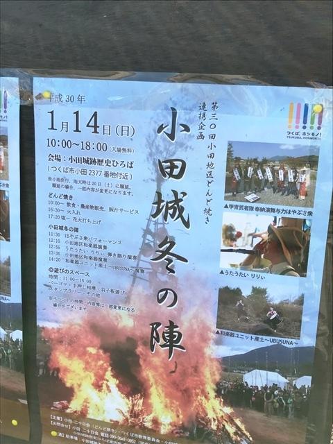 2018.1.14小田の陣+1