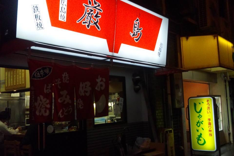 itsukushima_1.jpg