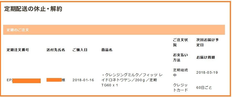 20180207060101fd5.jpg