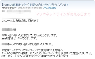 haruお客様センターからの返信メール
