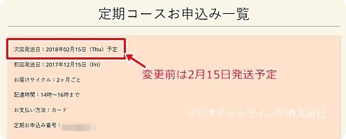 変更前は2月15日発送予定