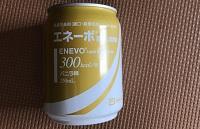 エネーボ0119 - コピー