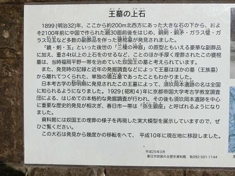 須玖岡本遺跡王墓2