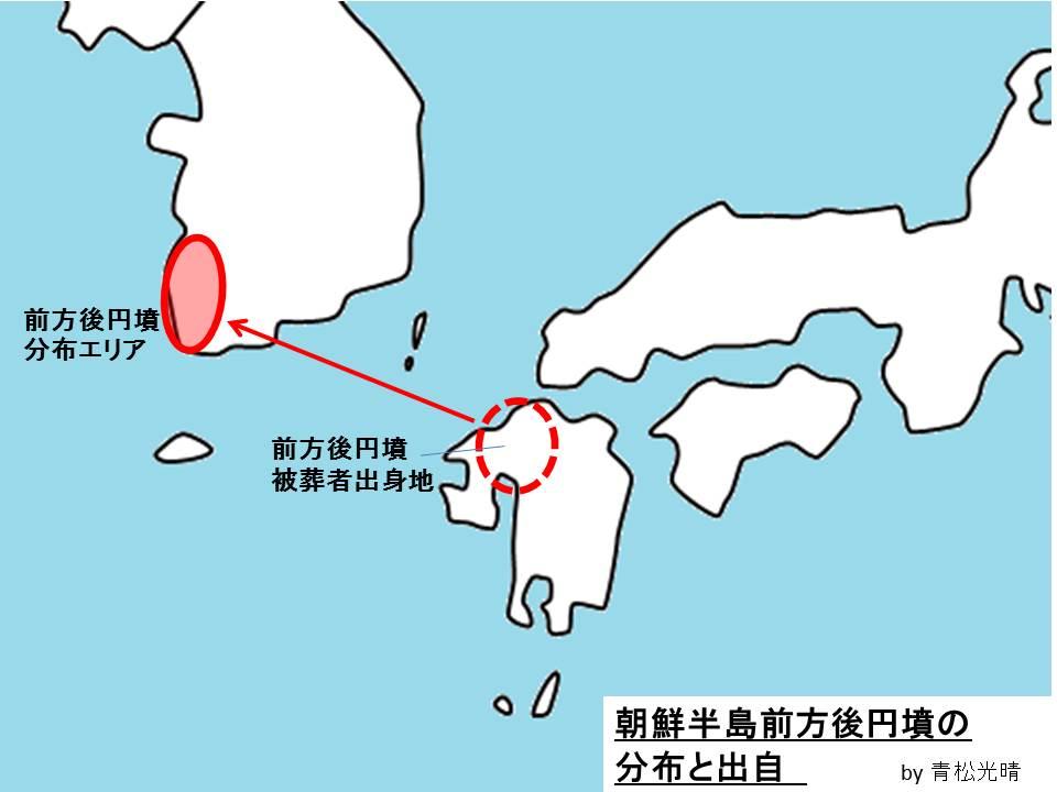朝鮮半島前方後円墳