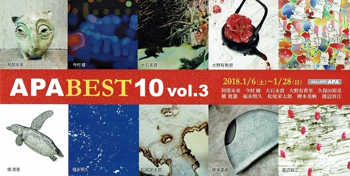 APA BEST10 vol3 画像1