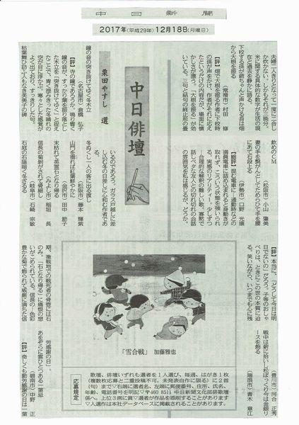 中日俳壇12