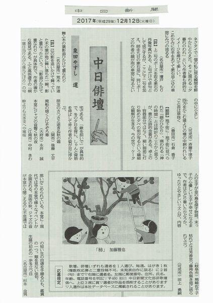 中日俳壇11