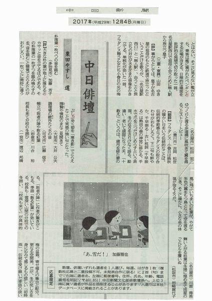中日俳壇10
