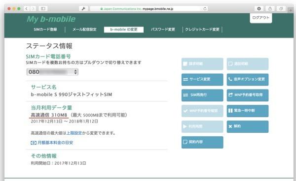 b_mobiles_2_02.jpg