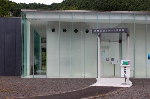 0285:熊野古道なかへち美術館 入口