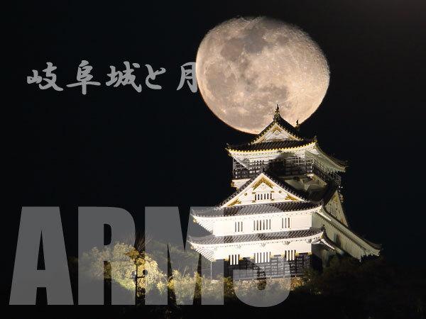 岐阜城と月 本気岐阜