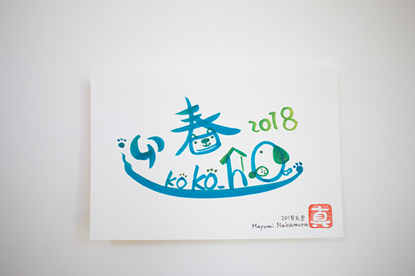 koko_ha. 年賀状 2018 その1