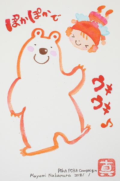 ぽかぽか キャンペーン イラスト3